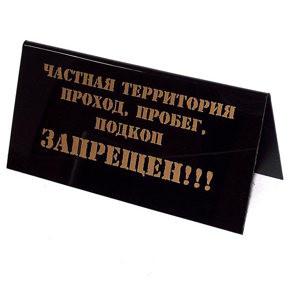 Табличка на стол Частная территория. 94539 табличка внимание частная собственность односторонняя 200х200мм пвх 1мм