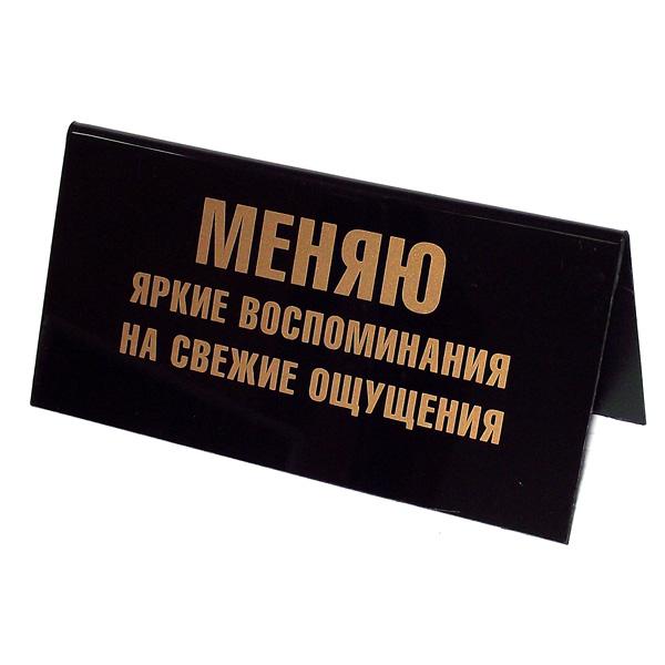Табличка на стол Меняю яркие воспоминания на свежие ощущения / Рабочий день сокращает жизнь на 8 часов. 94542