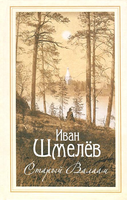 Иван Шмелев Старый Валаам