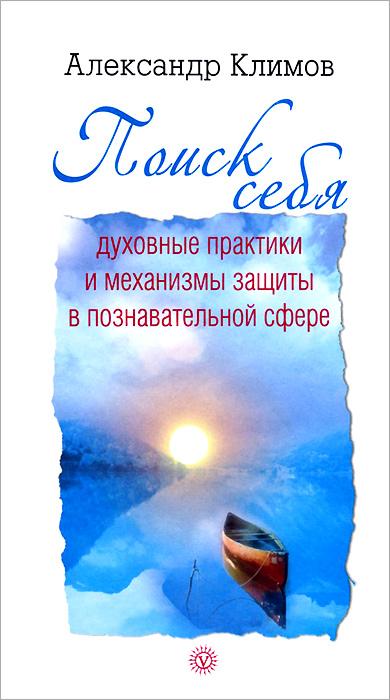 Александр Климов Поиск себя. Духовные практики и механизмы защиты в познавательной сфере