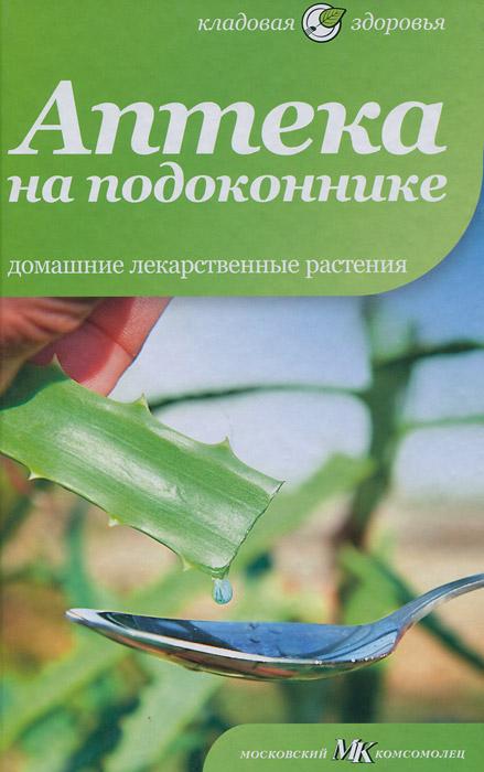 В. Соловьева Аптека на подоконнике. Домашние лекарственные растения