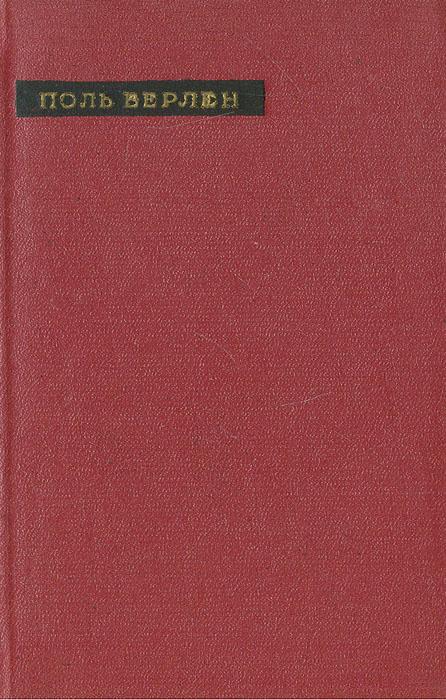 Поль Верлен Поль Верлен. Лирика верлен поль поль верлен page 3