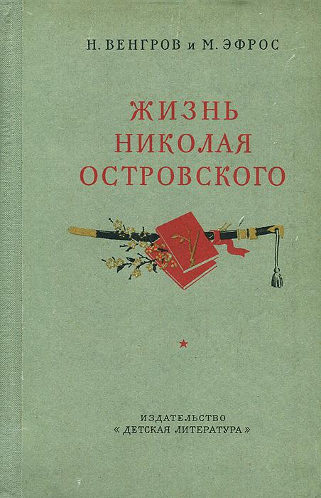 Н. Венгро и М. Эфрос Жизнь Николая Островского