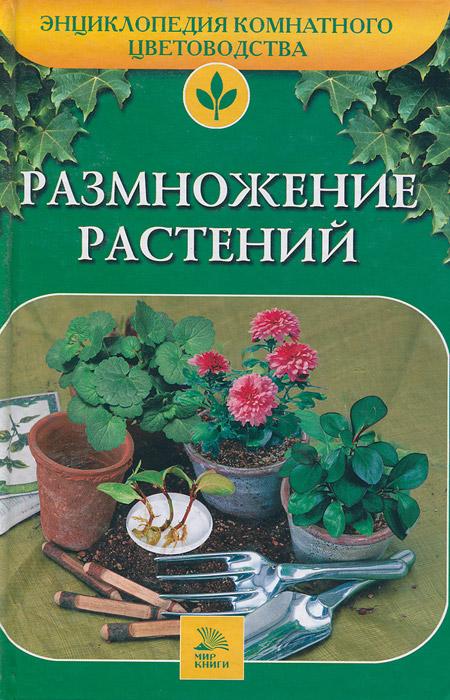 Т. В. Алдохина Размножение растений цветы комнатные