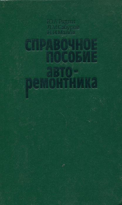 Ю. А. Радин, Л. М. Сабуров, Н. И. Малов Справочное пособие авторемонтника
