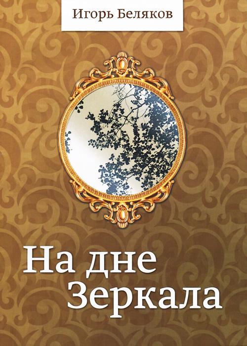 Игорь Беляков На дне Зеркала аквариумистика пушкино