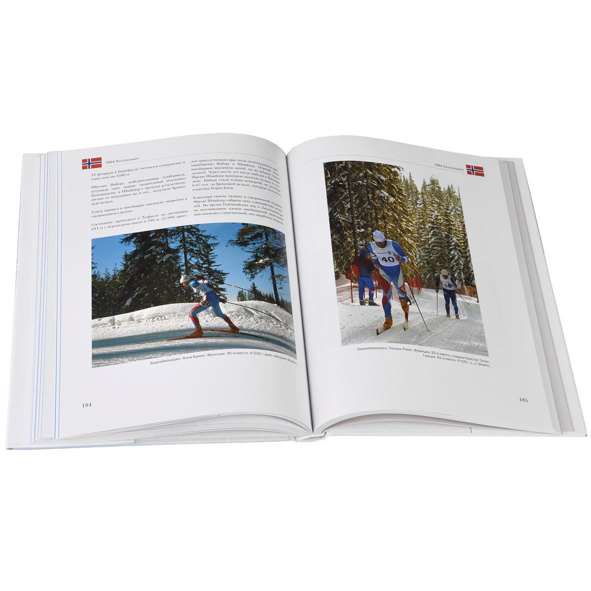 Лучшие маршруты. От Шамони до Сочи. 100 лет зимних Олимпийских игр