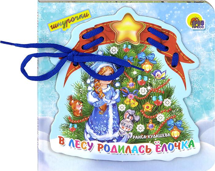 Раиса Кудашева В лесу родилась елочка. Книжка-игрушка