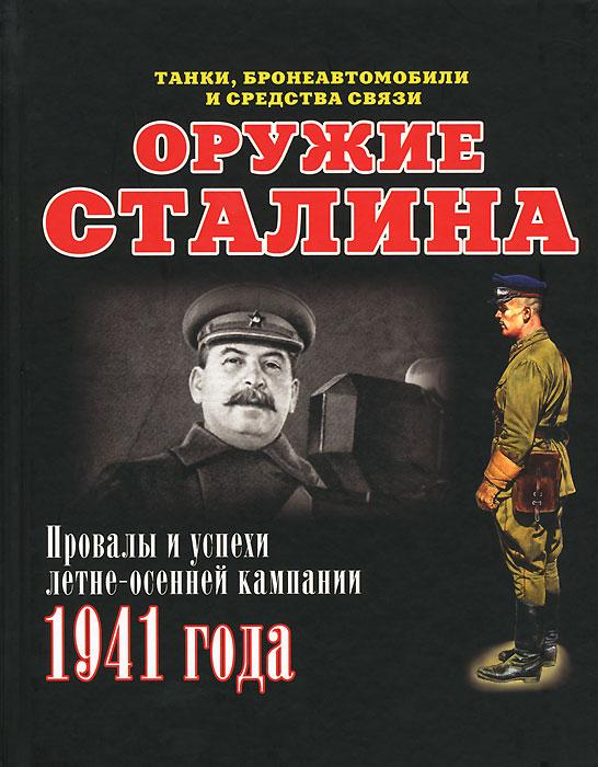 Илья Мощанский Оружие Сталина. Провалы и успехи летне-осенней кампании 1941 года