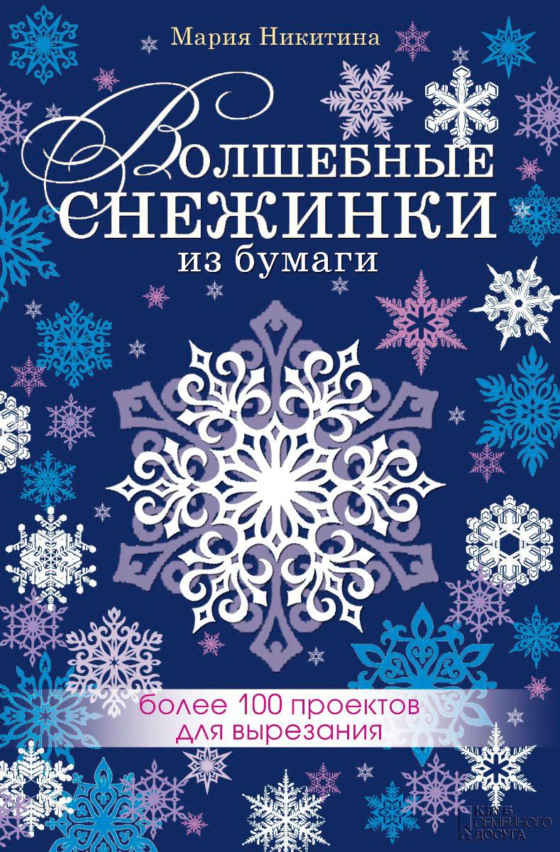 Мария Никитина Волшебные снежинки из бумаги. Более 100 проектов для вырезания