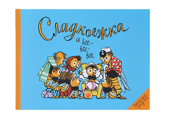 Ф. Шапиро Сладкоежка и все-все-все. Картинки и стихи для детей