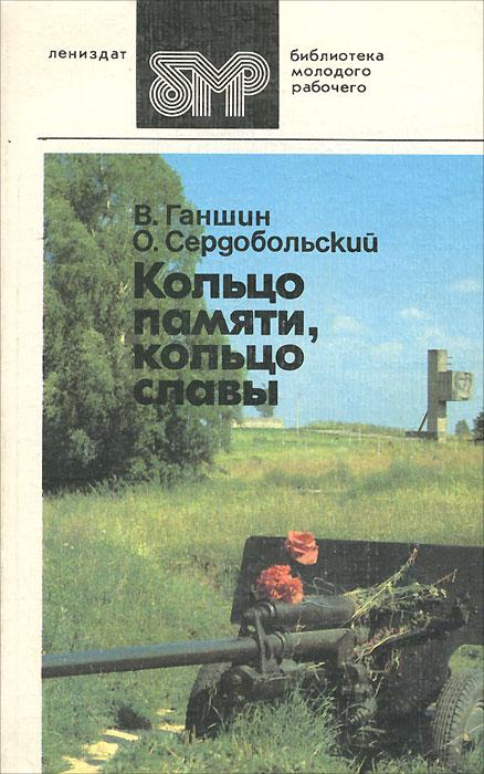 В. Ганшин, О. Сердобольский Кольцо памяти, кольцо славы а прокофьев приглашение к путешествию