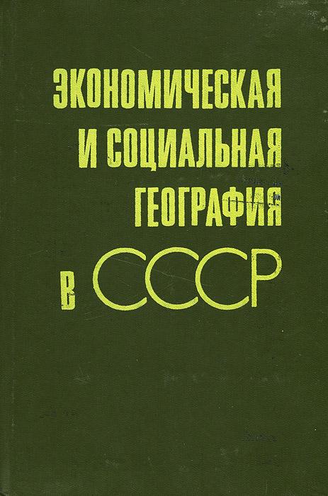 Экономическая и социальная география в СССР