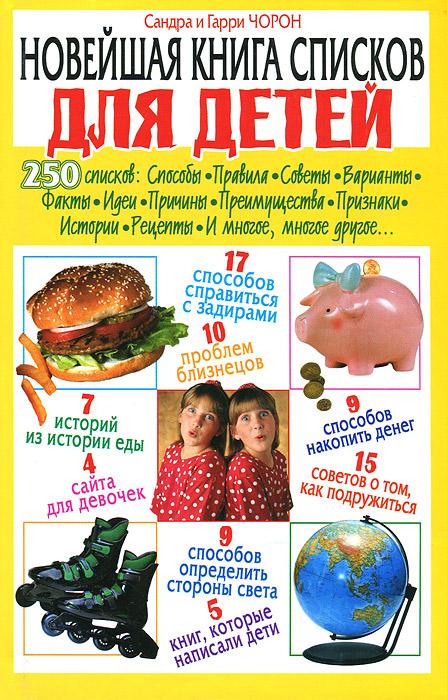 Сандра Чорон, Гарри Чорон Новейшая книга списков для детей sisjuly как показано2