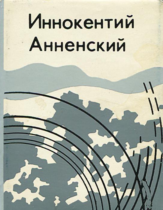 Иннокентий Анненский Иннокентий Анненский. Лирика (миниатюрное издание)
