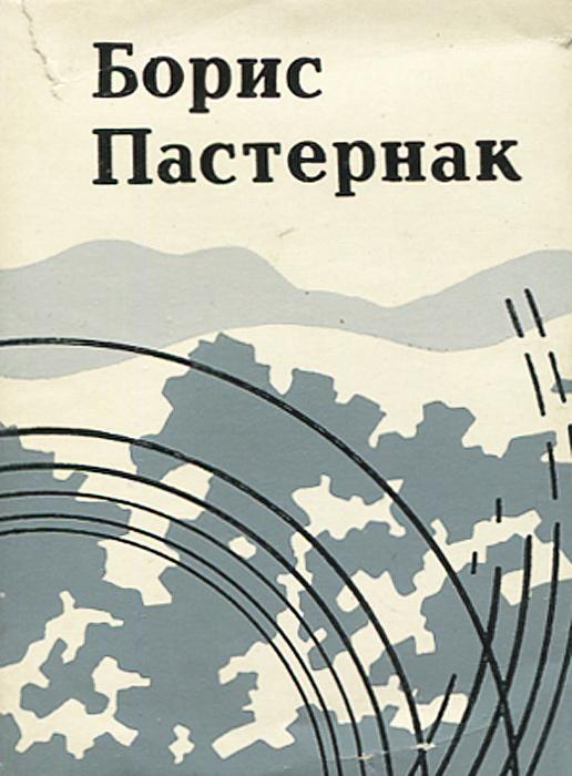 Борис Пастернак Борис Пастернак. Стихотворения (миниатюрное издание)