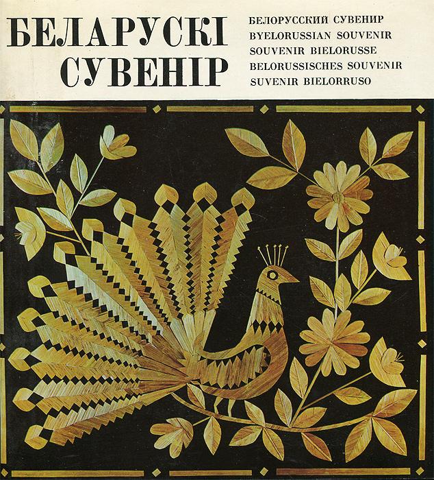 Беларускi сувенiр / Белорусский сувенир / Byelorussian Souvenir / Souvenir bielorusse / Belorussisches souvenir / Suvenir bielorruso в лесах белоруссии