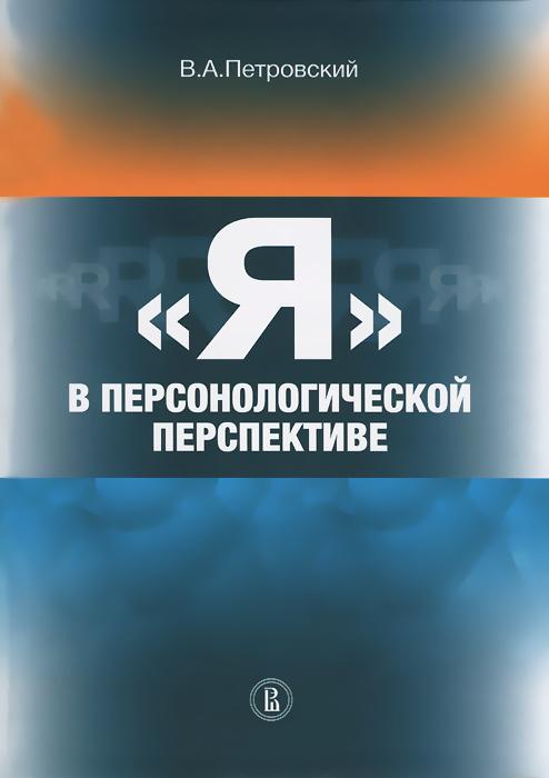 """Книга """"Я"""" в персонологической перспективе. В. А. Петровский"""