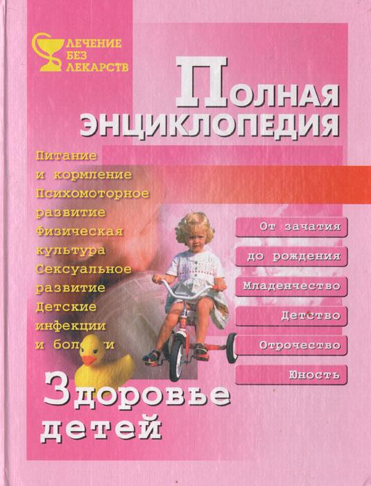 Здоровье детей. Полная энциклопедия