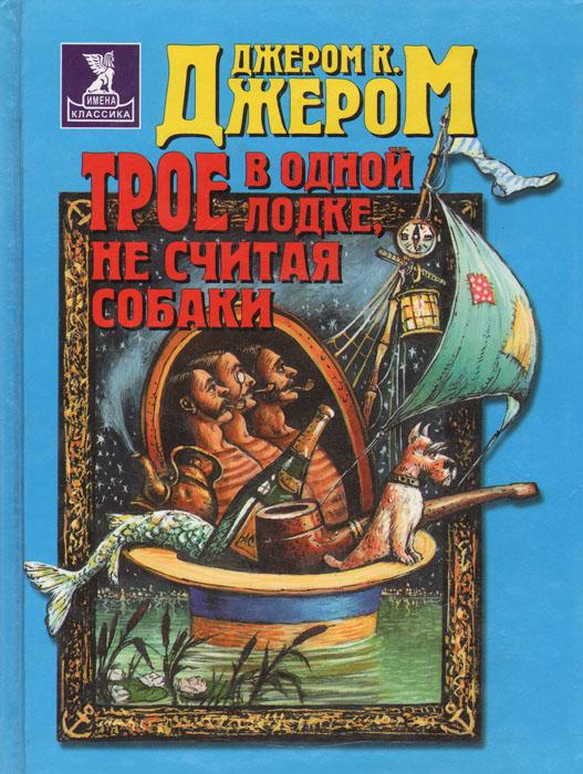 Джером К. Джером Трое в одной лодке, не считая собаки джером клапка джером diary of a pilgrimage