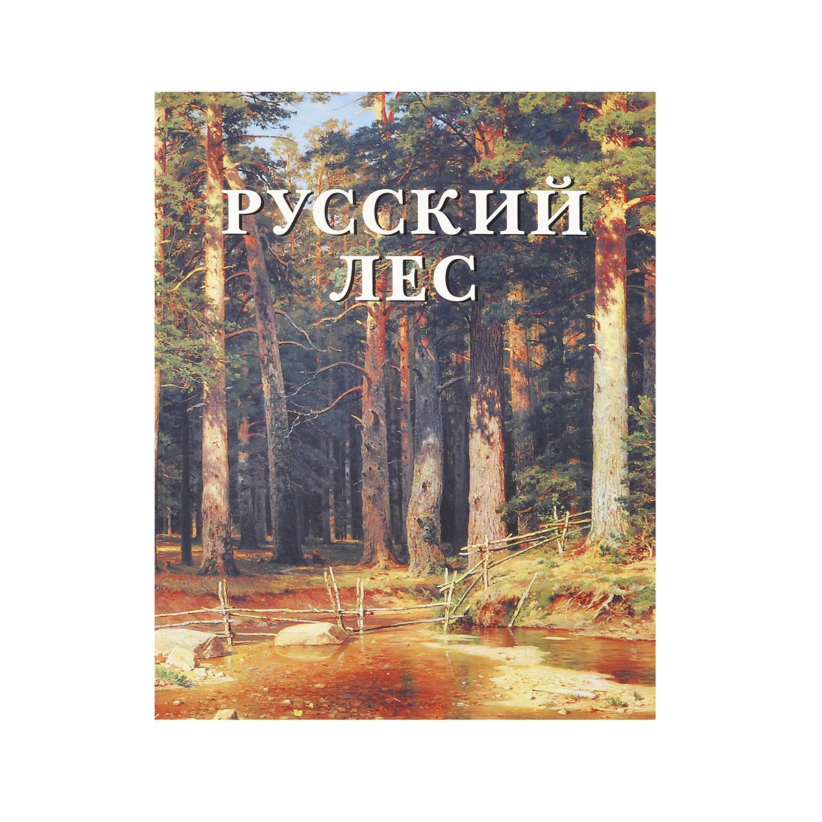 Н. Юрина Русский лес (подарочное издание)