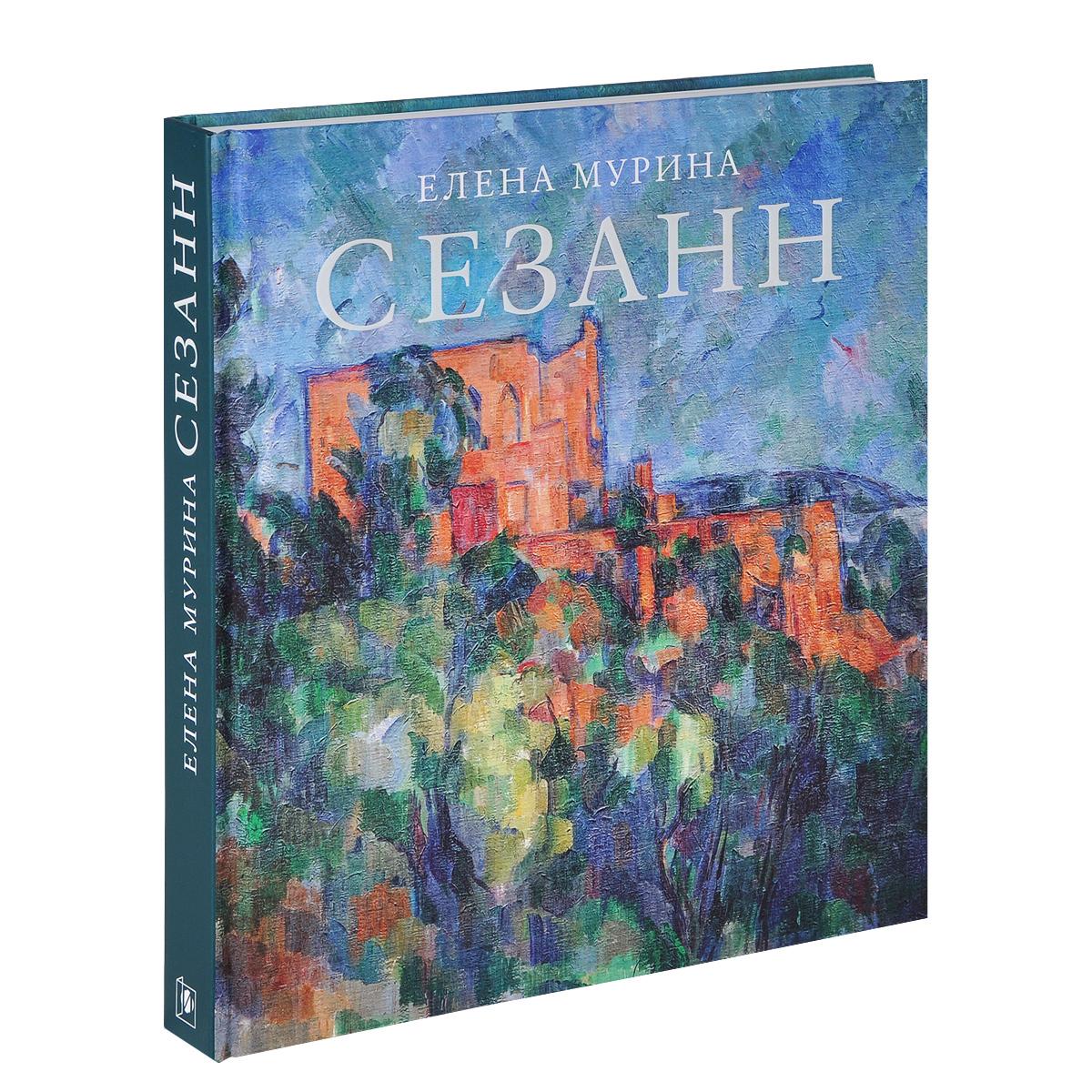 Елена Мурина Сезанн (подарочное издание)