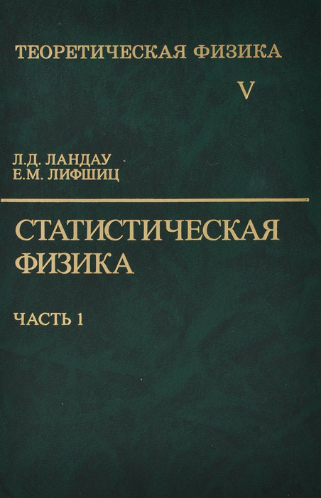 Л. Д. Ландау, Е. М. Лифшиц Теоретическая физика. В 10 томах. Том 5. Статистическая физика. В 2 частях. Часть 1 л д ландау теоретическая физика том 2 теория поля