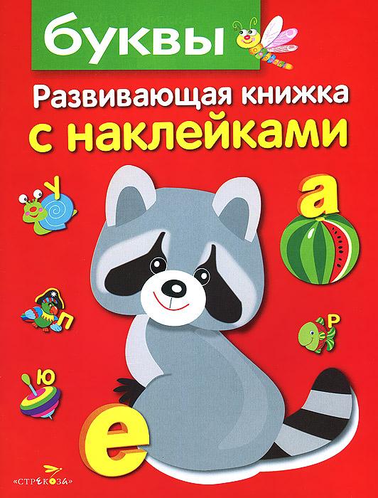 Л. Маврина Буквы (+ наклейки)