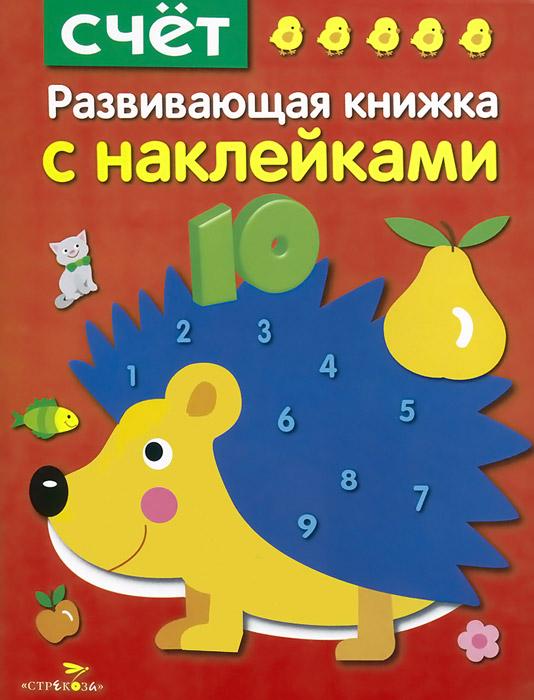 Е. Шарикова Счёт. Развивающая книжка с наклейками