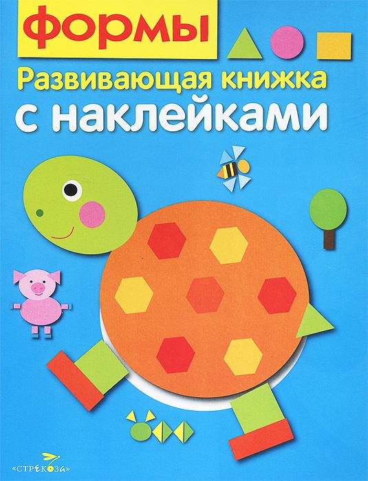 Е. Шарикова Формы
