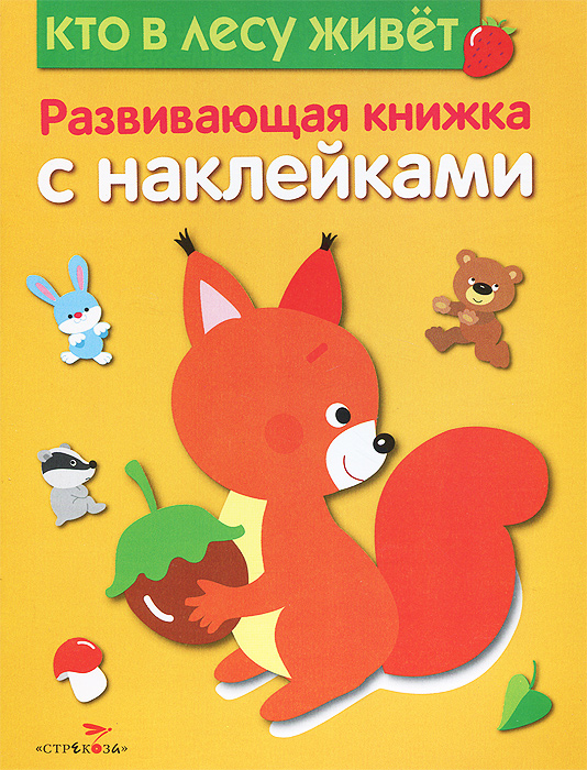 Е. Шарикова Кто в лесу живет
