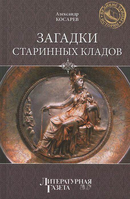Александр Косарев Загадки старинных кладов