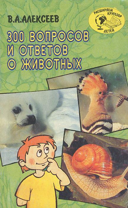 В. А. Алексеев 300 вопросов и ответов о животных