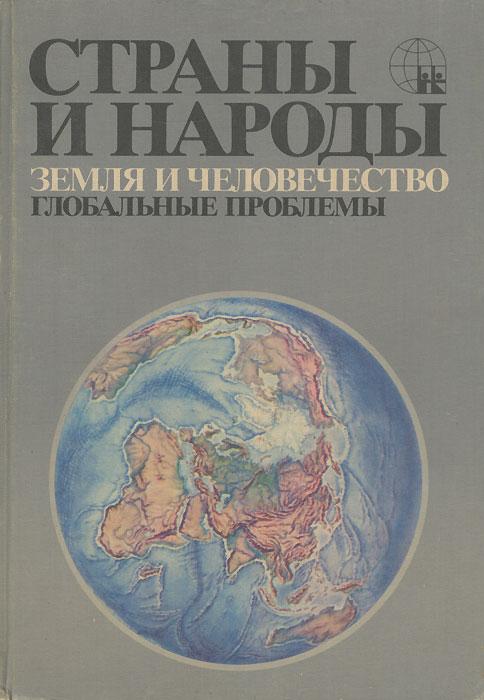 Юлиан Бромлей Страны и народы. В 20 томах. Том 20. Земля и человечество. Глобальные проблемы