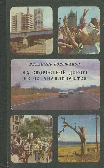 Владимир Большаков На скоростной дороге не останавливаются цена 2017