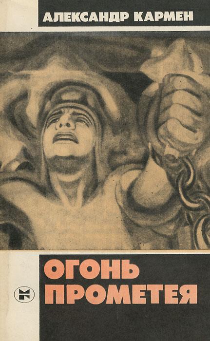 Александр Кармен Огонь Прометея