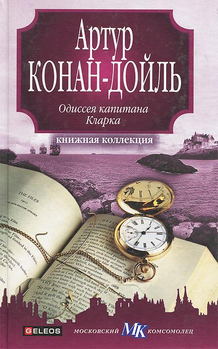 Артур Конан-Дойль Одиссея капитана Кларка