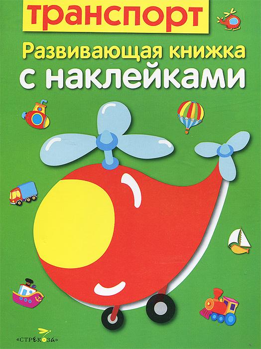 Л. Маврина, И. Семина Транспорт