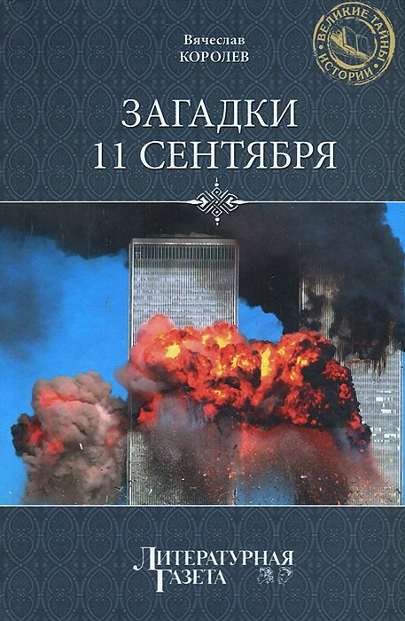 Вячеслав Королев Загадки 11 сентября