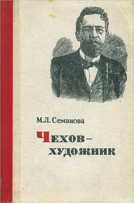Чехов - художник