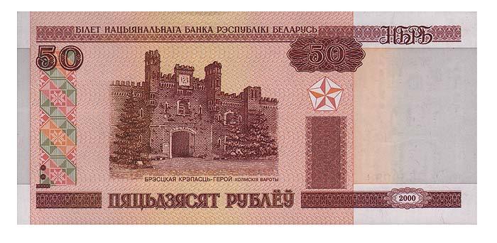 Банкнота номиналом 50 рублей. Республика Беларусь, 2000 год мангал за 2000 рублей