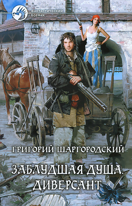 Григорий Шаргородский Заблудшая душа. Диверсант