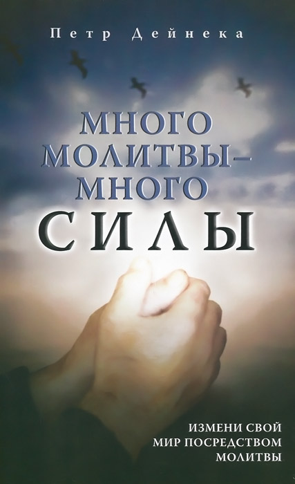 Пасха, христианские открытки о молитве друг за друга