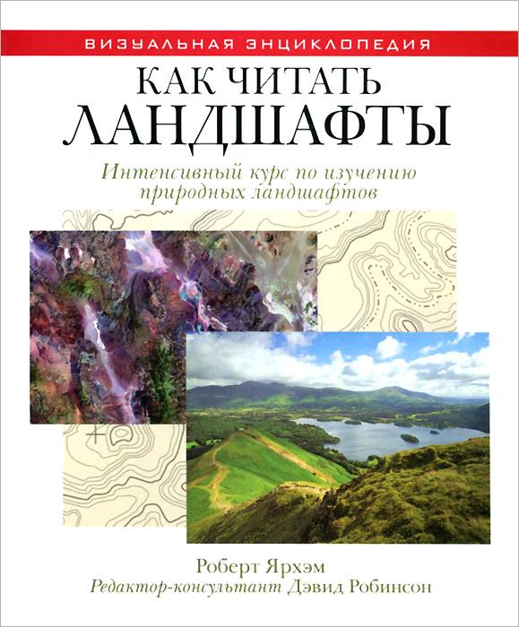 Роберт Ярхэм Как читать ландшафты. Интенсивный курс по изучению природных ландшафтов эдвардс к как читать орнамент интенсивный курс по текстильному дизайну