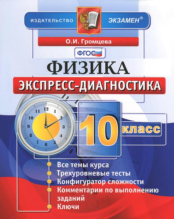 О. И. Громцева Физика. 10 класс. Экспресс-диагностика