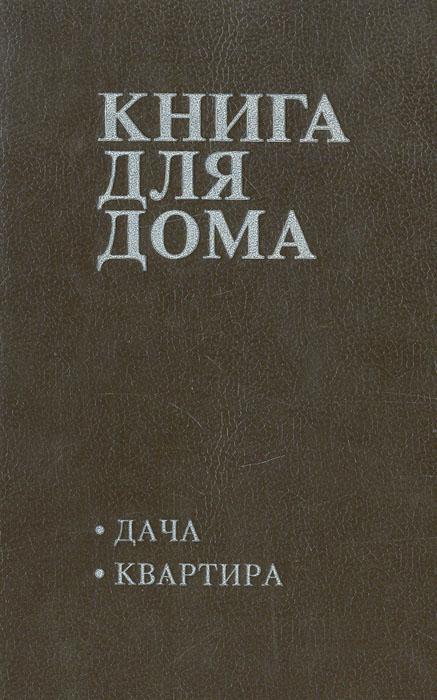 В. Жуков,М. Урбановичус Книга для дома. Том 1. Дача, квартира