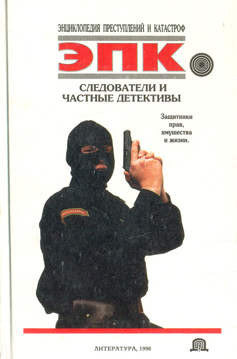 Сергей Мусиенко Сделователи и частные детективы: Защитники прав, имущества и жизни