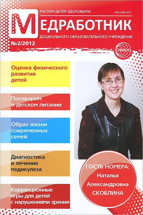 Медработник дошкольного образовательного учреждения, №2, 2012 медработник дошкольного образовательного учреждения 3 2013