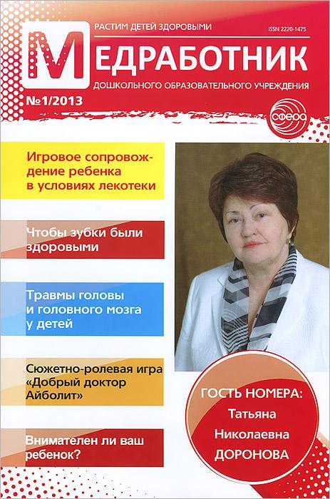 Медработник дошкольного образовательного учреждения, №1, 2013 медработник дошкольного образовательного учреждения 3 2013