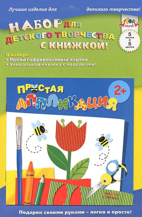 Набор для детского творчества с книжкой! Простая аппликация. Цветы цена